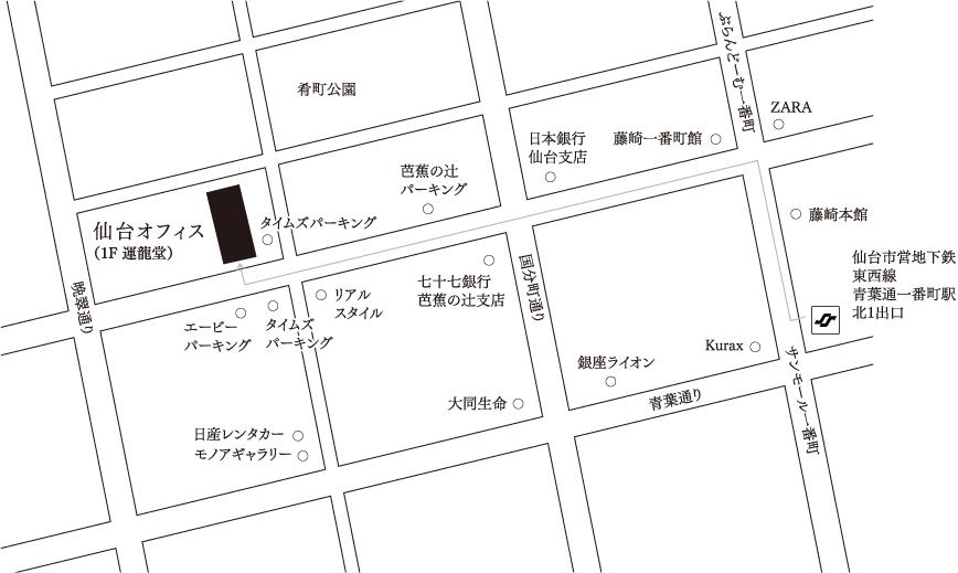 仙台オフィス(980-0804 仙台市青葉区大町1-3-2 仙台MDビル6F)