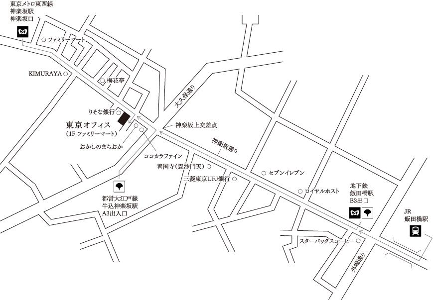 東京オフィス(162-0825 新宿区神楽坂6-77 神谷ビル5F)